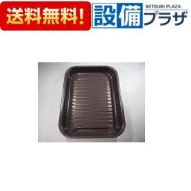 【全品送料無料!】∞[10193940・HT-J300XTF 019 グリルパン]タカラスタンダード キッチン部材 電気加熱機器 グリルパン