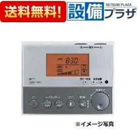 【全品送料無料!】∞[354-1059(C2)]LIXIL/INAX シャワートイレ用リモコン サティス DV115A用 コード変更壁リモコン
