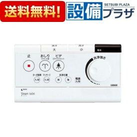 【全品送料無料!】∞[354-1282]LIXIL/INAX シャワートイレ用リモコン PASSO(CW-E51Q)用 壁リモコン