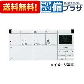 【全品送料無料!】∞[354-1382-SET]LIXIL/INAX シャワートイレ用リモコン サティス DV-S424タイプ用 壁リモコン