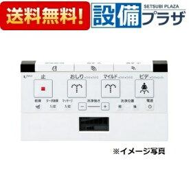 【全品送料無料!】∞[354-1395-SET]LIXIL/INAX シャワートイレ用リモコン PASSO(CW-E67QA・QB)用 壁リモコン
