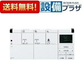 【全品送料無料!】∞[354-1420A-SET]LIXIL/INAX シャワートイレ用リモコン サティス DV-S417A・DV-S427Aタイプ用 壁リモコン