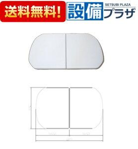 【全品送料無料!】∞[41627697・フロフタMPLH-12WN2T]タカラスタンダード 浴室 組み合わせ式風呂フタ 2枚組 断熱仕様