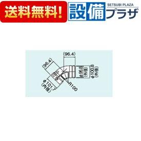 【全品送料無料!】∞[FFL-10-45]リンナイ ガス給湯暖房用熱源機オプション φ100KP部材 φ100KP45°エルボ