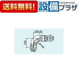 【全品送料無料!】∞[FFL-10-90]リンナイ ガス給湯暖房用熱源機オプション φ100KP部材 φ100KP90°エルボ