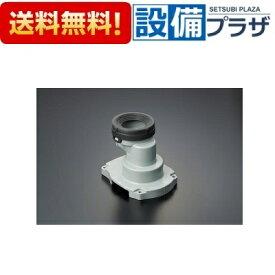 【全品送料無料!】□[HH02060]TOTO 排水ソケット GG (手洗器付除く)パブリック向けウォシュレット一体形便器(床排水)用