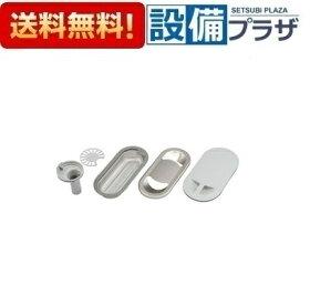 【全品送料無料!】[KAP-KV5BB]◎クリナップ排水アイテムセット