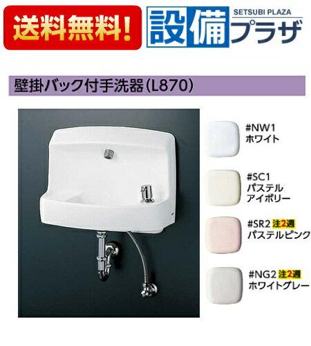 【全品送料無料!】□[LSL870APR]♪TOTO コンパクト手洗器 壁掛手洗器セット一式 手洗器・ハンドル式単水栓セット 壁排水Pトラップ(旧品番:LSL870AP)