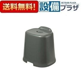 【全品送料無料!】∞[S-28CD]◎クリナップ 風呂イス(ダークグレー)