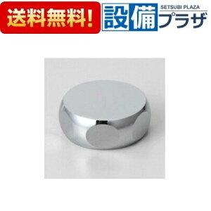 【全品送料無料!】★[Z750]KVK キャップナット