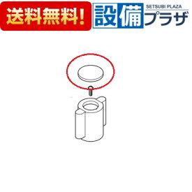 【全品送料無料!】★[ZK3T292]KVK 部材 キャップ