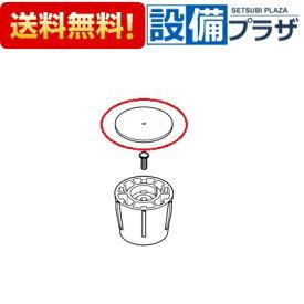 【全品送料無料!】★[ZK3W71R]KVK 部材 キャップ(湯側)