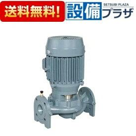 【全品送料無料!】∞[40LPD5.25E]エバラ/荏原 ラインポンプ 50Hz 三相 LPD型 0.25kW