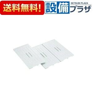 【全品送料無料!】∞[SBC-H120]INAX/LIXIL 風呂フタ プラスチックフタ(3枚1組) ステンレス浴槽用 間口1200用