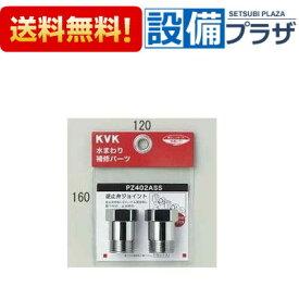 【全品送料無料!】★[PZ402ASS]KVK 逆止弁アダプター(2個セット)