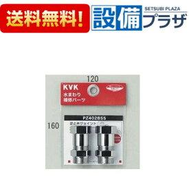 【全品送料無料!】★[PZ402BSS]KVK 逆止弁アダプター(2個セット)