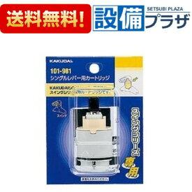 【全品送料無料!】∞[101-981]KAKUDAI/カクダイ シングルレバー用カートリッジ