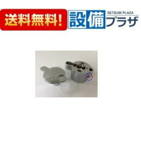 【全品送料無料!】[10190320・KP303A(MYM)]タカラスタンダード温度調節ハンドル