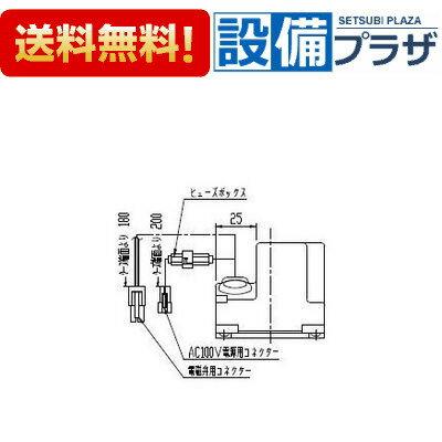 【全品送料無料!】[A-1122-1]INAX/LIXIL フラッシュバルブ 自動洗浄システム用センサー部