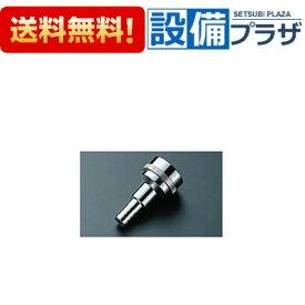 【全品送料無料!】★[THY220-1]TOTO 散水栓用ホース継手(ホース内径Φ15用) 逆止弁付き