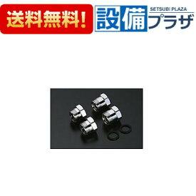 【全品送料無料!】□[THY713]TOTO 2ハンドル混合栓用逆止弁アダプター