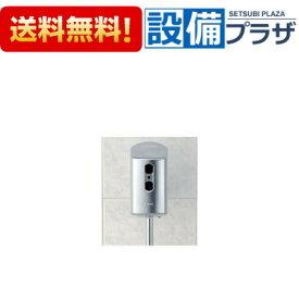 【全品送料無料・即納!】●[OK-100] INAX/LIXIL 小便器自動洗浄装置 流せるもんU 後付けタイプ INAX/LIXILフラッシュバルブ用