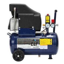 アネスト岩田キャンベル エアーコンプレッサー FX7401 エルフ(ELF) オイルフリー DIY用 50/60Hz共用 圧力開閉器式 単相100V 0.55kW