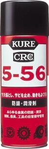 (在庫あり) KURE 5-56 430ml(NO1005) 防錆剤 潤滑剤 クレ556