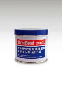 TB2083L-1-K スリーボンド 補修用接着剤 TB2083L 硬化剤 1kg 水中硬化