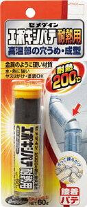 HC-009 セメダイン エポキシパテ耐熱用 HC−009 P60g