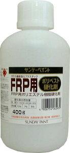 262939 サンデーペイント FRP用ポリベスト硬化剤 400g