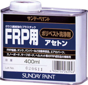 262946 サンデーペイント FRP用ポリベスト洗浄剤アセトン 400ml