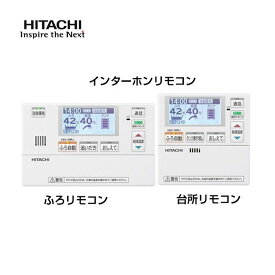 日立 セットリモコン インターホンリモコン 台所・浴室リモコンセット・BER-S1FA 本体同時購入のみ