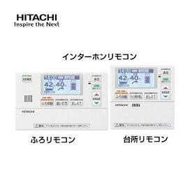 日立 セットリモコン HEMSインターホンリモコン 台所・浴室リモコンセット・BER-S1FH 本体同時購入のみ