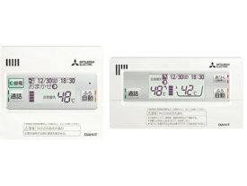 三菱エコキュート インターホンリモコン RMCB-D4SE A・Sシリーズ対応【本体同時購入のみ】【激安!取付工事承ります!】