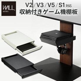 WALLインテリアテレビスタンドV3・V2・S1対応 収納付きゲーム機棚板 PS4Pro PS4 テレビ台 テレビスタンド TVスタンド 部品 パーツ 収納棚 引出し収納 スチール製 WALLオプション EQUALS イコールズ