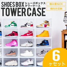 シューズボックス タワーケース SHOES BOX TOWER CASE スニーカーの収納・鑑賞用に重ねられる横型シューズボックス 6ヶセット