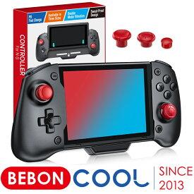 BEBONCOOL Switch コントローラー グリップコントローラー スイッチ 携帯モード コントローラー 携帯モード用コントローラー for Nintendo Switch対応 Switch本体グリップ ジャイロセンサー搭載 HD振動 有線接続 ステイックキャップ交換