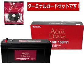 アクアドリーム AQUA DREAMAD-MF 150F51国産車用バッテリー メンテナンスフリー 大型車用ターミナルガード(AQ-TG001)セット主な互換品番:130F51/135F51/145F51/150F51地域限定(本州・四国・九州)送料無料