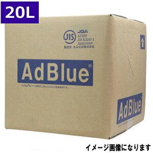 丸山化成 アドブルー高品質尿素水 Ad Blue 大型ディーゼル車用尿素SCRシステム触媒専用液 20L