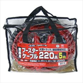 大自工業(メルテック)ブースターケーブルDC12V/24V用・220ABC-225地域限定(本州・四国・九州)送料無料