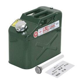 大自工業(メルテック)ガソリン携行缶縦型 10LUN規格 KHK認定マーク取得消防法適合品FK-10[配送区分:小型20kg]