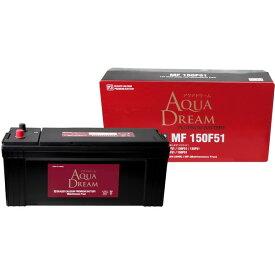 アクアドリーム AQUA DREAMAD-MF 150F51国産車用バッテリー メンテナンスフリー 大型車用主な互換品番:130F51/135F51/145F51/150F51地域限定(本州・四国・九州)送料無料