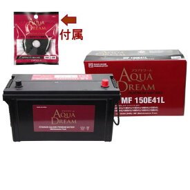 【数量限定】AQUA DREAM アクアドリームAD-MF 150E41L-TG国産車用バッテリー MF 大型車用+AQ-TG001(ターミナルガード)が付属地域限定(本州・四国・九州)送料無料