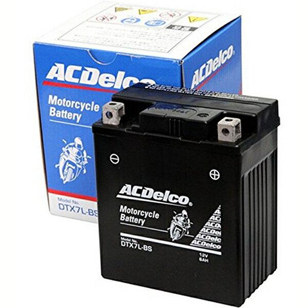 ACDelco ACデルコバイク用バッテリー液入充電済みDTX7L-BS主な互換品番:YTX7L-BS/FTX7L-BS/RBTX7L-N地域限定(本州・四国・九州)送料無料