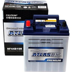 ATLASBX アトラスバッテリー充電制御車対応バッテリーAT NF 44B19R主な互換品番:34B19R/38B19R/40B19R/42B19R/44B19R地域限定(本州・四国・九州)送料無料