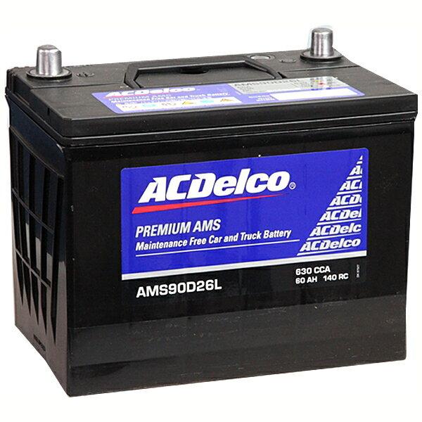 ACDelco充電制御車対応国産車用バッテリーメンテナンスフリーAMS90D26L主な互換品番:48D26L/55D26L/65D26L/75D26L/80D26L/85D26L/90D26L[小型 30kgサイズ]