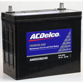 ACDelco充電制御車対応国産車用バッテリーメンテナンスフリーAMS60B24R主な互換品番:46B24R/55B24R/60B24R【廃バッテリー無料回収、北海道・東北・沖縄県以外、   ご希望の方、対応いたします】[配送区分:中型30kg]