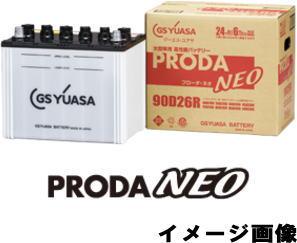 GSYUASA(GSユアサ)バッテリー大型車用プローダ・ネオPRN 120E41R主な互換品番:95E41R/100E41R/105E41R/110E41R/115E41R/120E41R[小型 30kgサイズ]