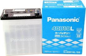 Panasonic(パナソニック)バッテリーベーシックグレードカーバッテリー(SB)40B19L主な互換品番:36B19L/38B19L/40B19L税込価格!地域限定(本州・四国・九州)送料無料